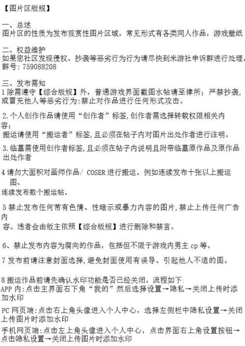 未定事件簿米游社图区版规